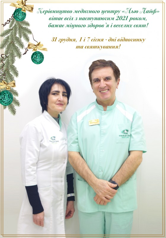 """Новости клиники """"Нью Лайф"""" С Новым 2021 Годом!"""