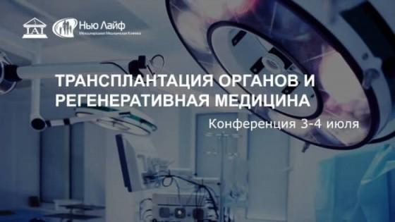 """Новости клиники """"Нью Лайф"""" Конференция «Трансплантация органов и регенеративная медицина» 3-4 июля 2017 года"""